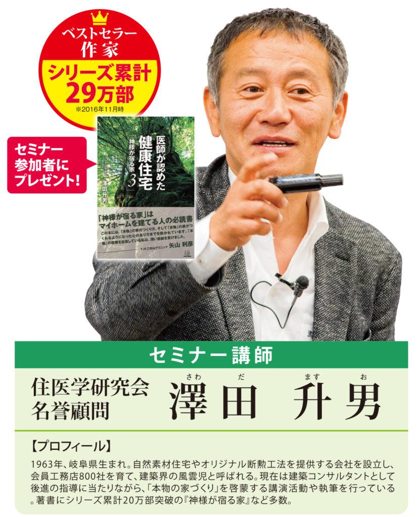 澤田升男氏2019年セミナー