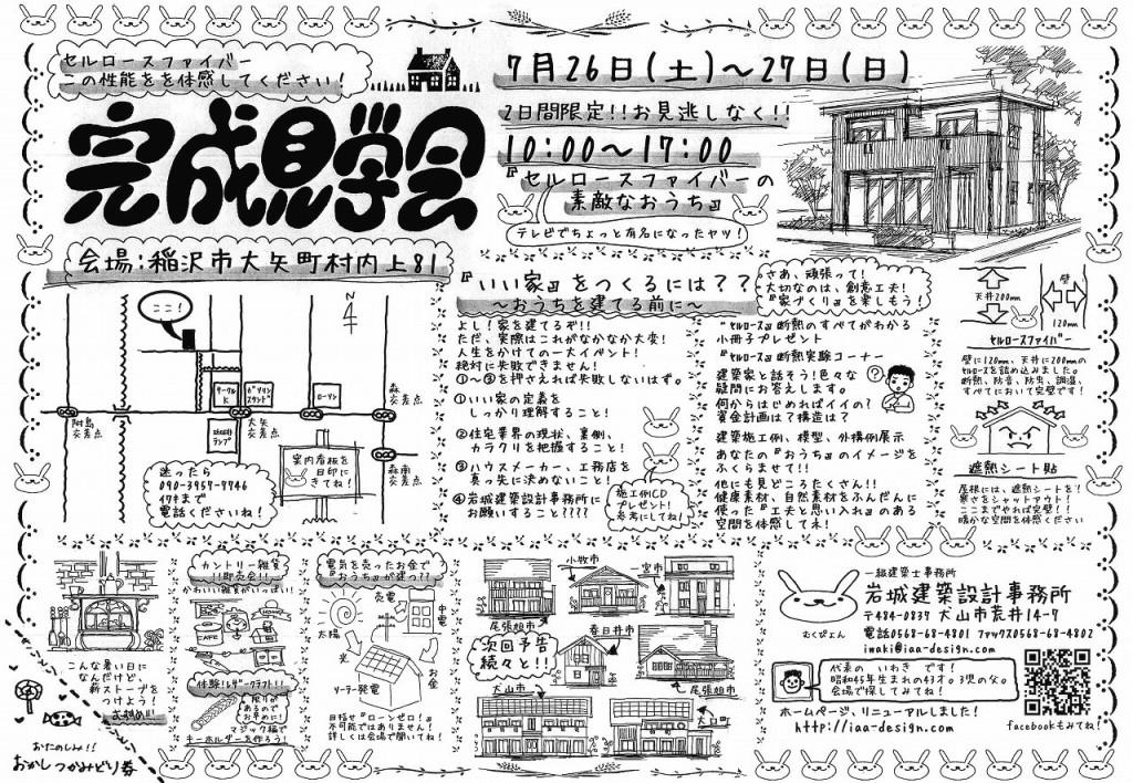 岩城建築設計事務所 見学会140716