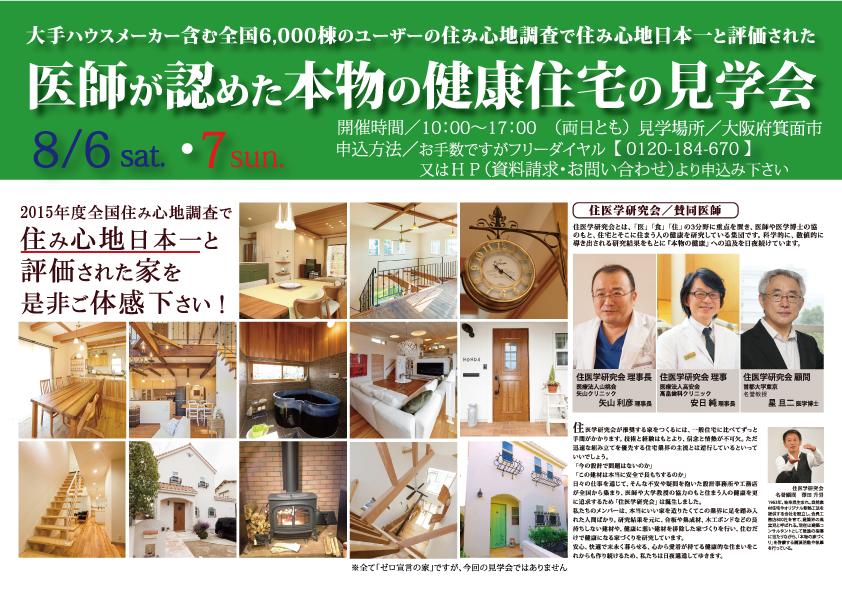 daiwa16072901