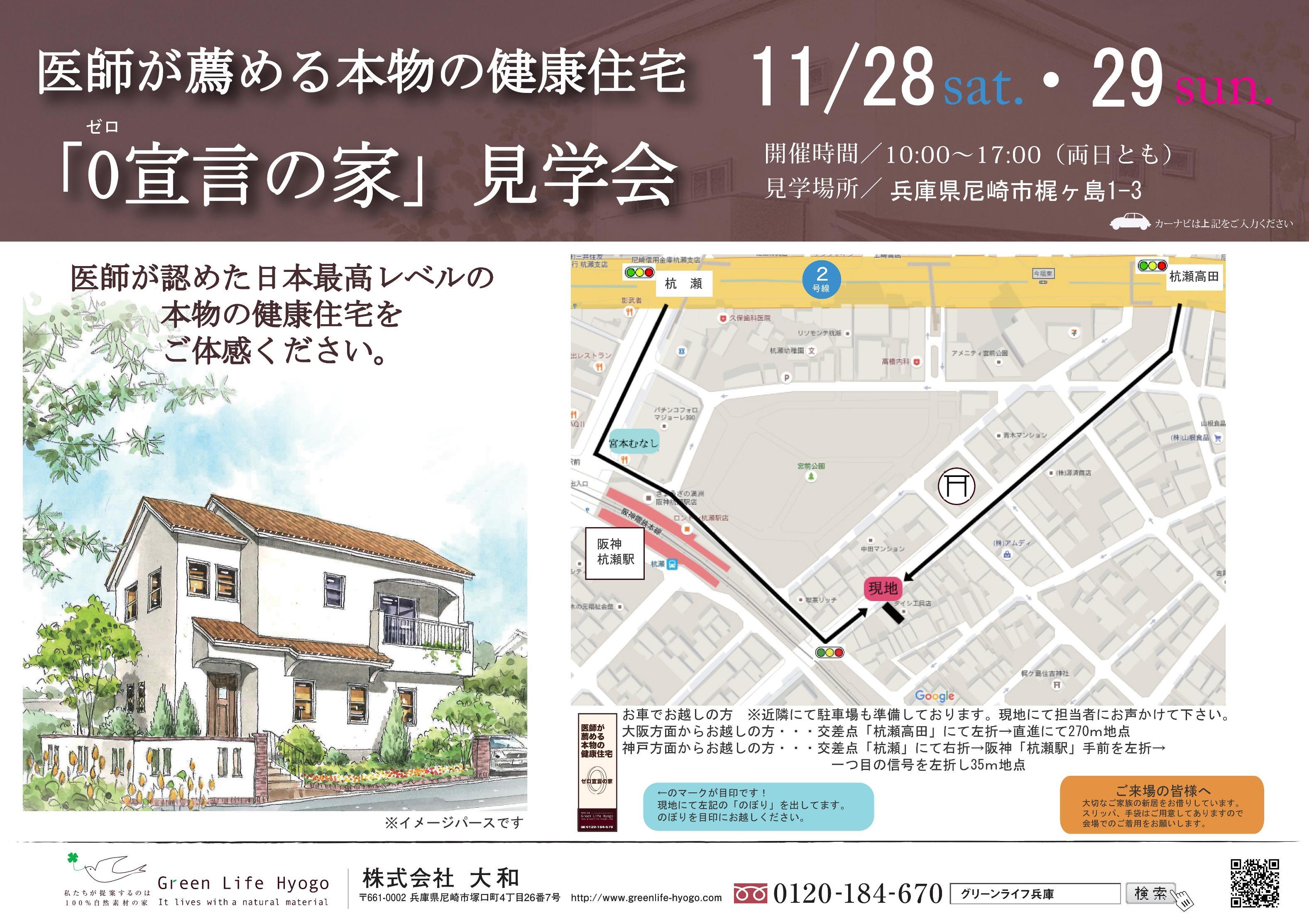 daiwa20151119011