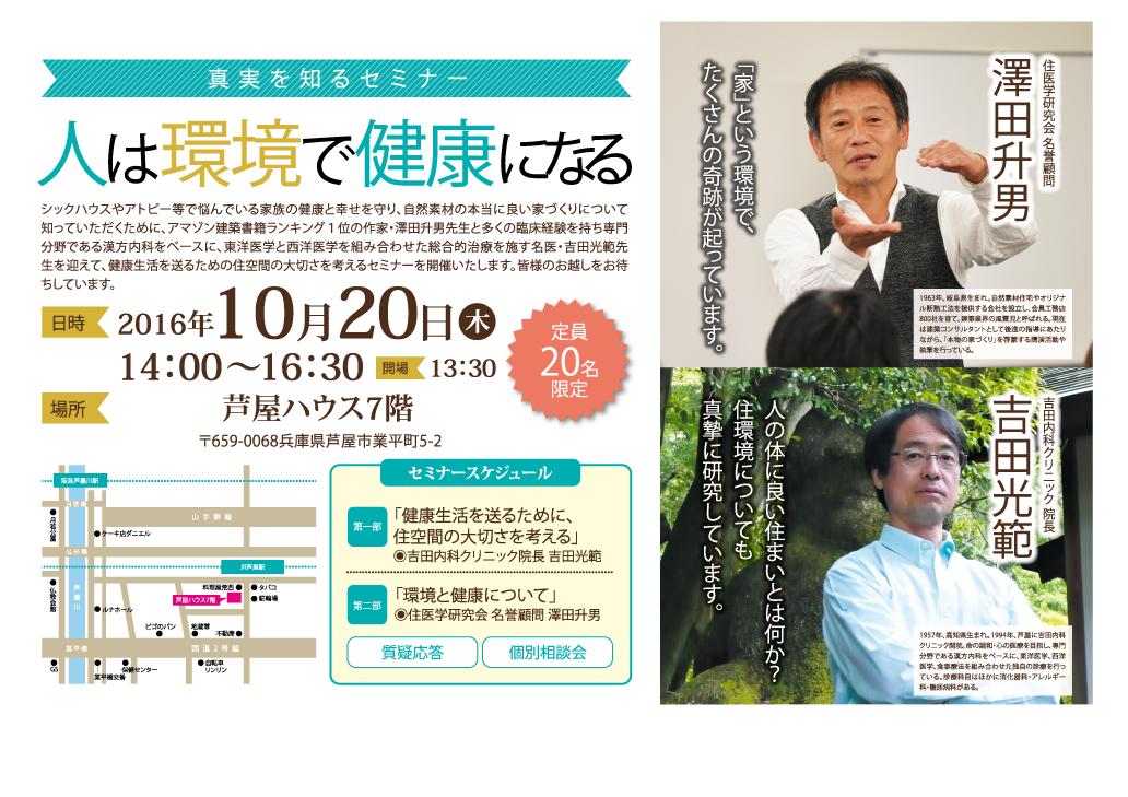 daiwa201609302