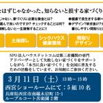daiwa2017022503