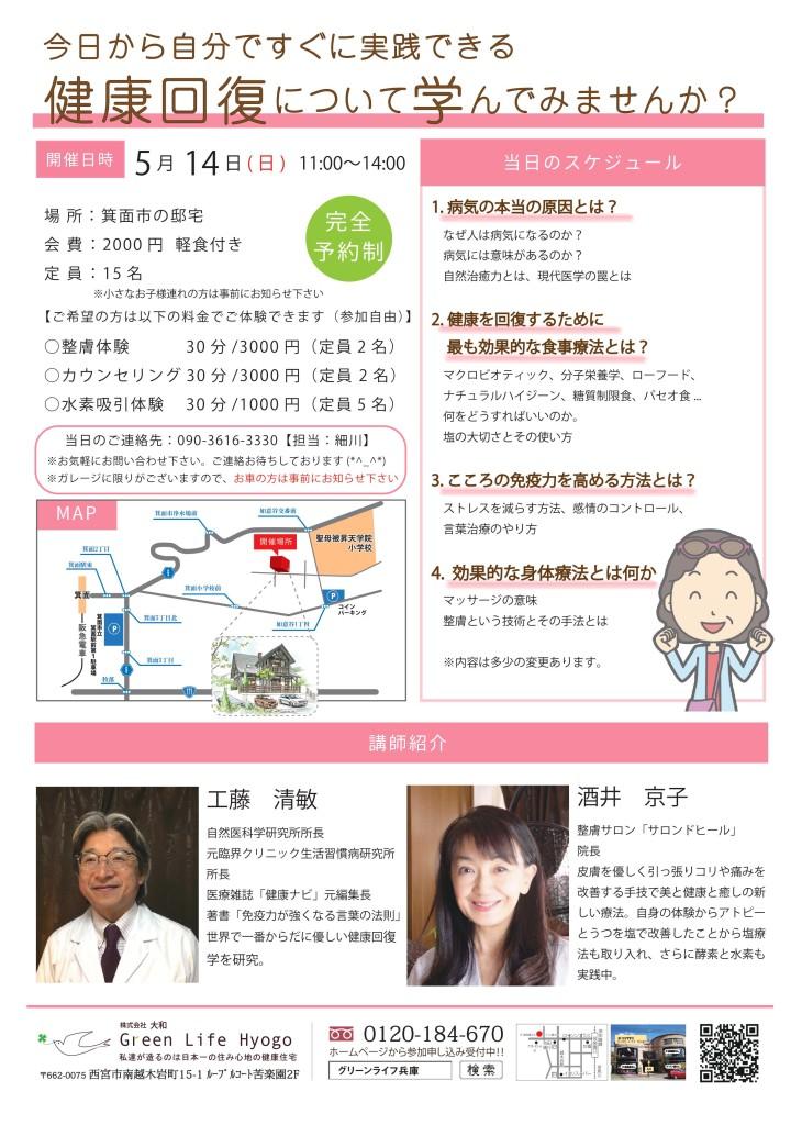 daiwa201704301