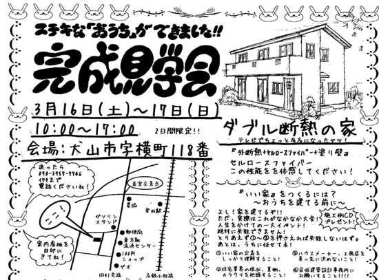 岩城建築設計事務所 見学会