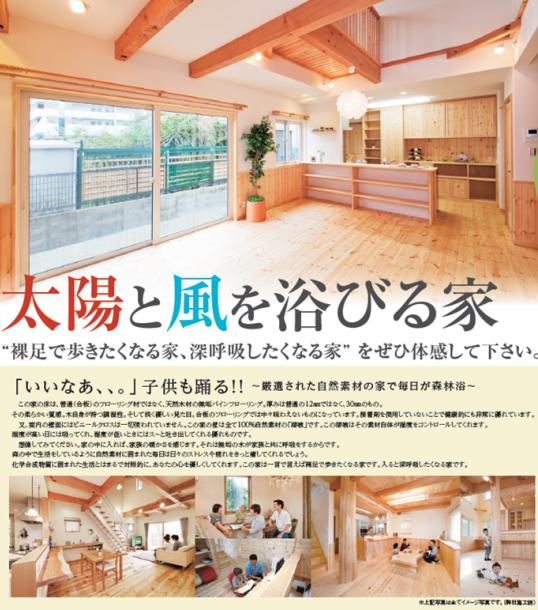 小田原ハウジング 住宅の見学会 セルナビ