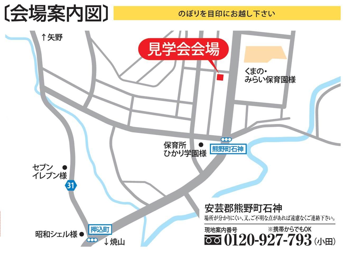 小田原ハウジング完成見学会地図
