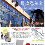 広島県小田原ハウジング構造見学会