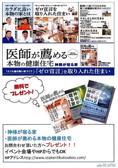 太田建築工房