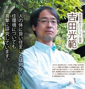 yoshida2016093004