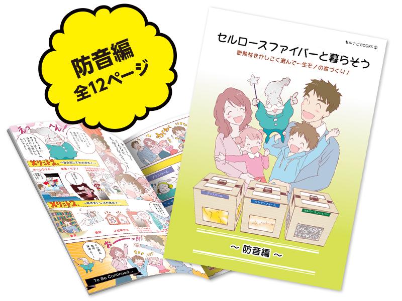 セルロースファイバー小冊子 vol.2(防音編) 1000部