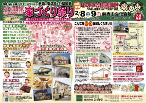 三重県㈱みのや 家づくり祭り