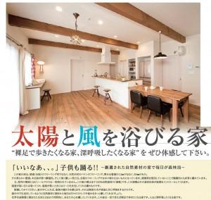 小田原ハウジング完成見学会