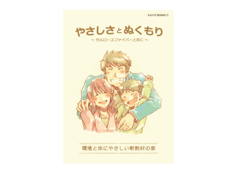 セルロースファイバー小冊子 vol.1 1000部